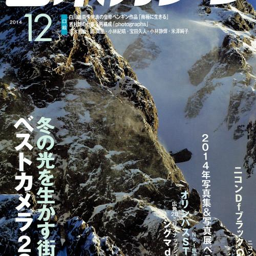 日本カメラ12月号表紙