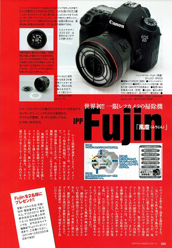 日本カメラ12月号記事