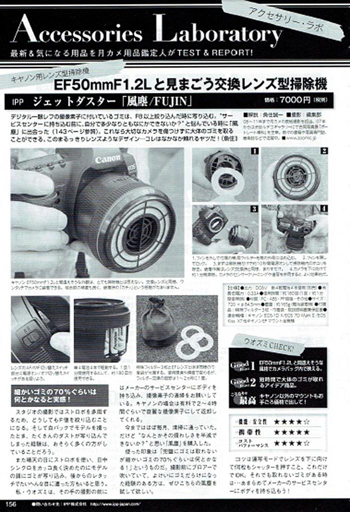 カメラマン12月号記事